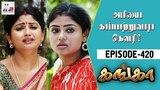 Ganga Tamil Serial Episode 420 17 May 2018 Ganga Latest Serial Home Movie Makers
