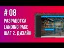 Создание реального Landing Page. Шаг 2. Рисуем дизайн-макет сайта в Photoshop за 1,5 часа Урок 8