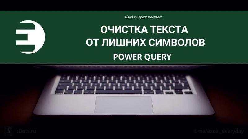 Power Query. Очистка текста от лишних символов