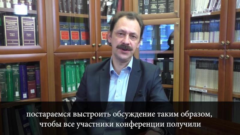 Сарбаш С.В. приглашает к участию