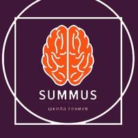 Логотип Детский центр SUMMUS / Гении Самары