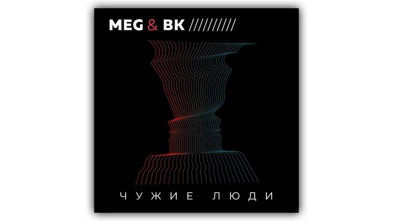 MEG BK - Чужие люди