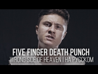 Five Finger Death Punch - Wrong Side Of Heaven (Cover Radio Tapok | на русском)