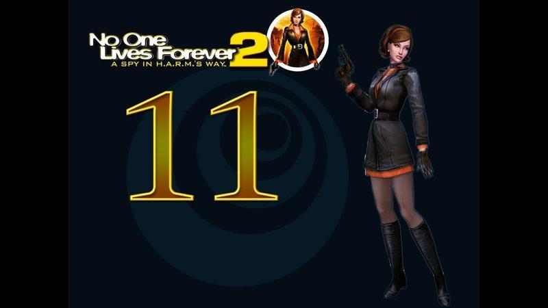 Никто не живёт вечно 2: С.Т.Р.А.Х. возвращается №11. Пригласите девушку в кино