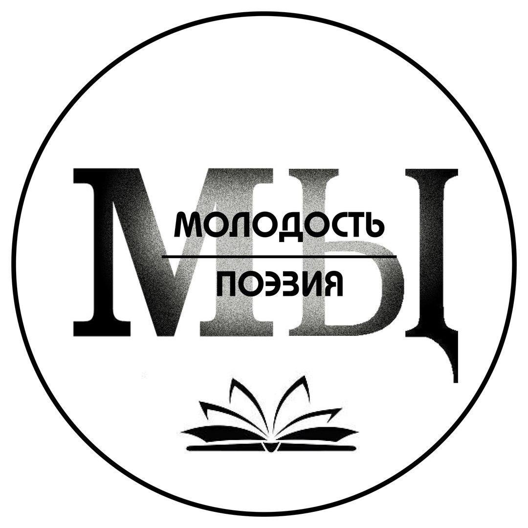 """Афиша Екатеринбург """"Молодость. Поэзия. Мы."""""""