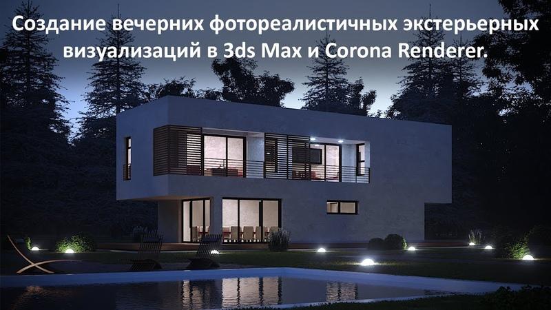 Создание вечерних фотореалистичных экстерьерных визуализаций в 3ds Max и Corona Renderer.