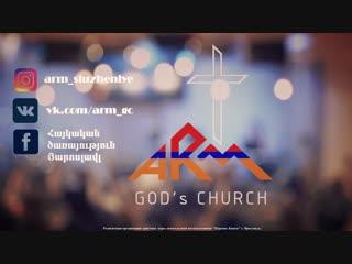 հայկական ծառայություն
