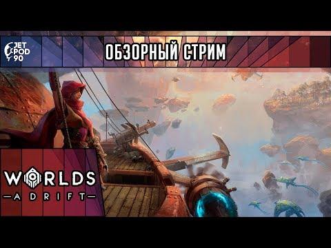 ОБЗОР игры WORLDS ADRIFT! Первый взгляд на MMO про воздушные корабли и исследования от JetPOD90.