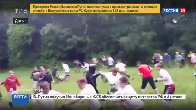 Новости на Россия 24 • Британские СМИ опять напугали читателей русскими болельщиками