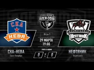 «СКА-Нева» СПб – «Нефтяник» Альметьевск. 1/2 финала. Игра #1