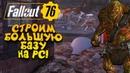 Fallout 76 PC - СТРОИТЕЛЬСТВО БАЗЫ! - СТРОИМ БОЛЬШОЙ ДОМ ДЛЯ ВЫЖИВАНИЯ!