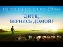 Церковь Всемогущего Бога   Христианский фильм «Дитя, вернись домой» Бог спас юношу от зависимости к Интернету
