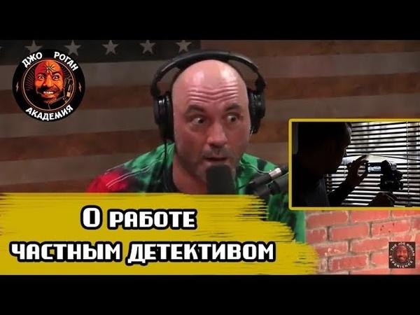 Джо Роган - О Работе Частным Детективом