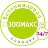 Ветеринарная клиника «ЗООМАКС» г.Челябинск 24/7