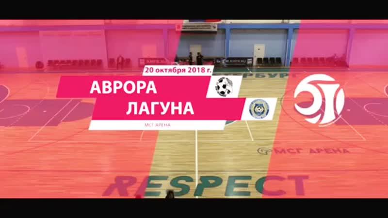 Женская лига. II тур. Аврора - Лагуна. Игра №2. 2:1. Обзор.