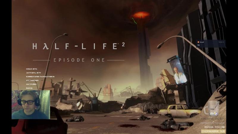 Знойный ботан юзает грави-ган - Half-Life 2: Episode One