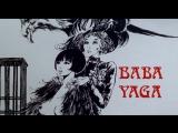 Баба Яга / Baba Yaga (1973)
