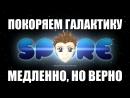 Spore Фрай бороздит просторы Галактики