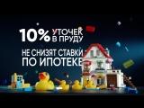 10% за Явлинского VS 10% уточек