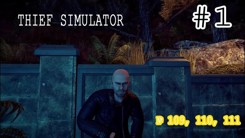 Thief Simulator ПРОХОЖДЕНИЕ 1 ДОМ 109, 110, 111