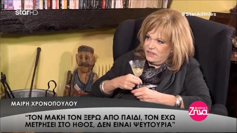 Μαίρη Χρονοπούλου - Τι μετράει σε μια φιλία