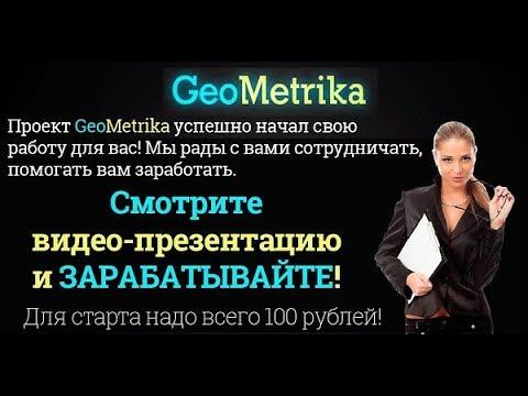 Geometrika.pro Заработок в интернете на киви кошелек.