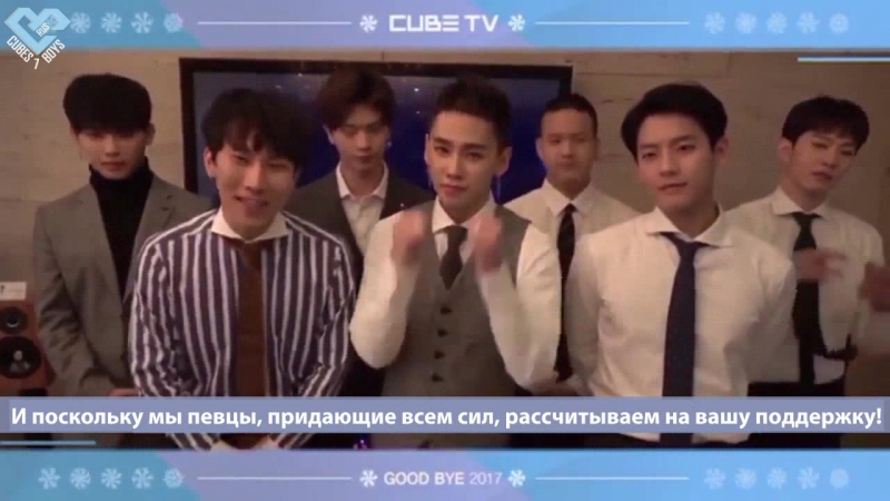 BTOB - GOOD BYE 2017 CUBE TV 15.12.2017 Рус.саб