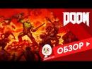 Обзор DOOM для Nintendo Switch (18+)