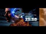 Загадки человечества 25 декабря на РЕН ТВ