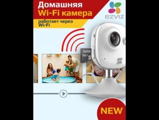 Новинка - видеокамера EZVIZ  С2mini