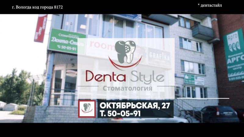 стоматология Дента Стиль ул. Октябрьская 27