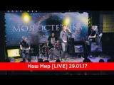 Моя Эстетика - Наш Мир (Music Hall 27, 29.01.2017)