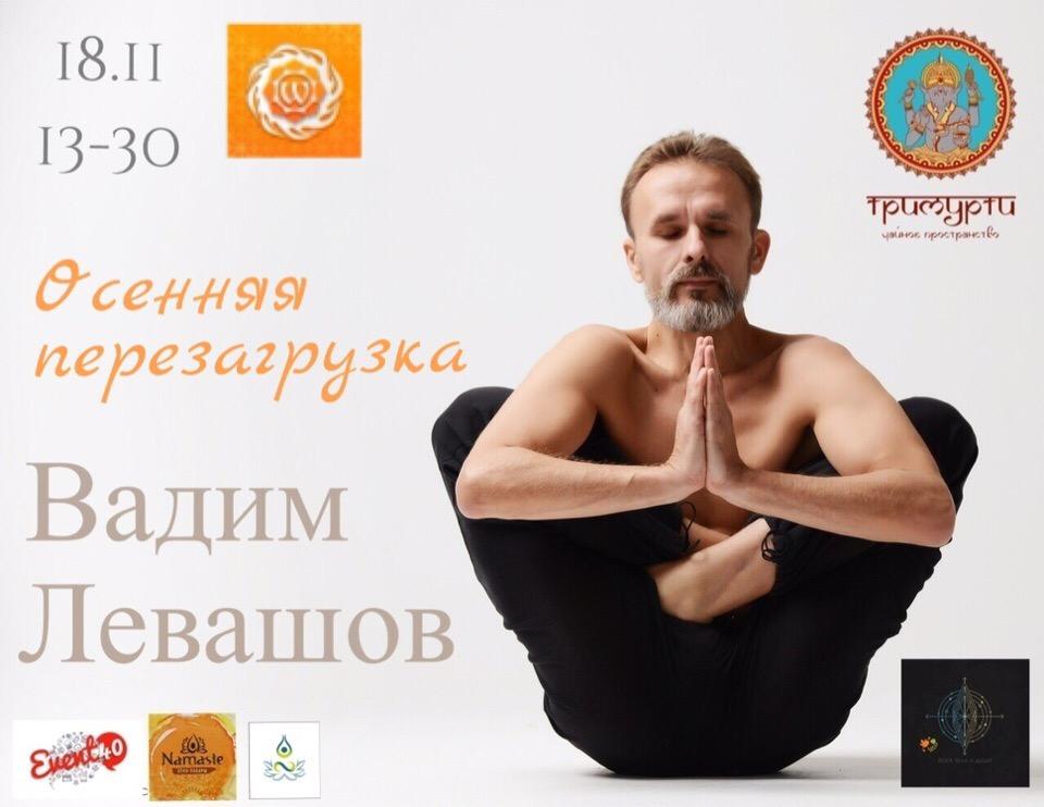 Афиша Калуга Осенняя перезагрузка с Вадимом Левашовым