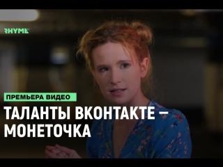 Таланты ВКонтакте — Монеточка [Рифмы и Панчи]