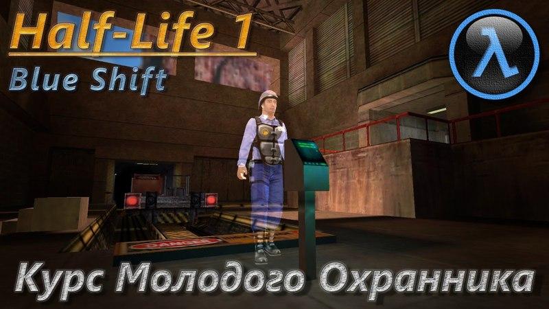Прохождение Half Life 1 Blue Shift 1 Курс Молодого Охранника RUS