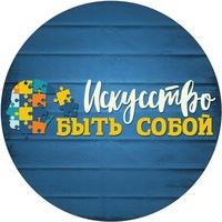 Логотип Марк Тимофеев / Искусство Быть Собой