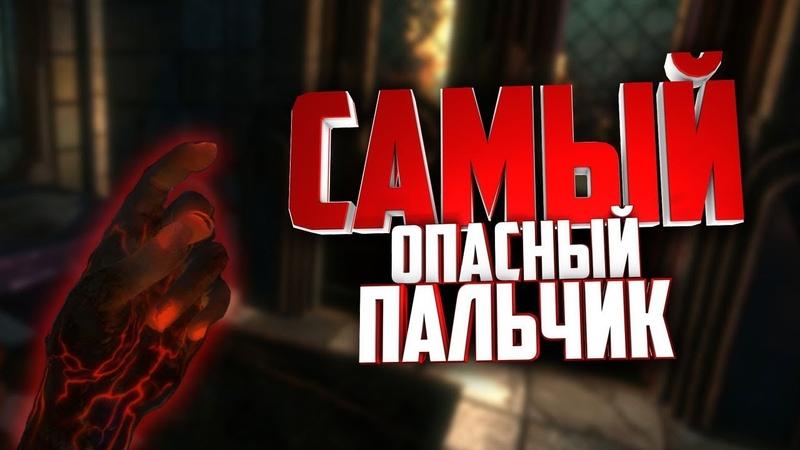 Самый опасный пальчик | Bioshock