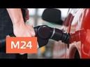 Чем может обернуться рост цен на бензин Москва 24