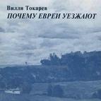 Вилли Токарев альбом Почему евреи уезжают