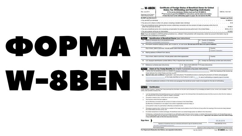Заполнение W-8ben 30 или 13 налога с дивидендов. Как заполнить форму W-8ben