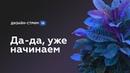 Никита Обухов, основатель Tilda ч.1