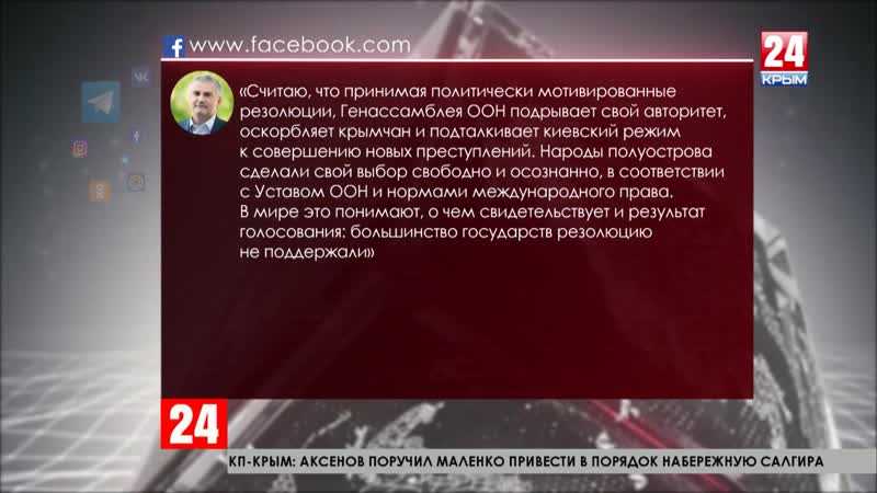 С. Аксёнов: «Авторы резолюции принятой Генассамблеей ООН откровенно игнорируют мнение крымчан»
