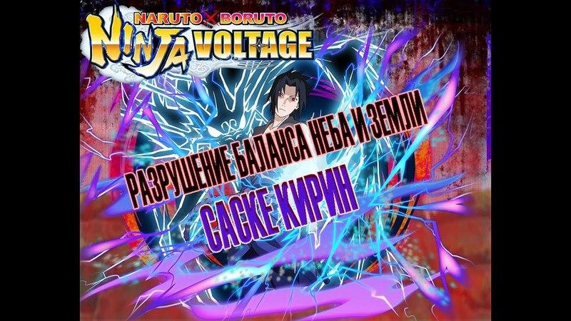 Naruto x Boruto Ninja Voltage | Разбор Обзор на Саске Кирин