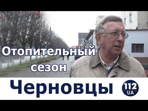 Начало отопительного сезона на Буковине Что от него ожидают жители Черновцов