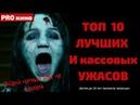 ТОП 10 САМЫХ СТРАШНЫХ и КАССОВЫХ фильмов УЖАСОВ с призраками.