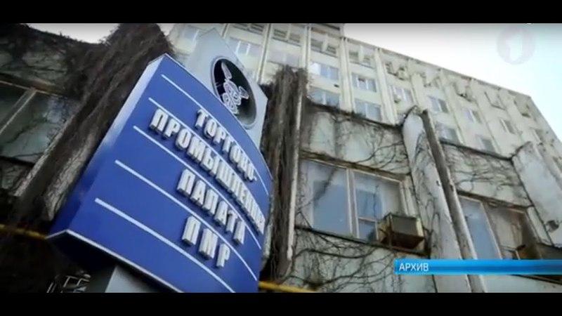 Торгово-промышленной палате Приднестровья – 25 лет
