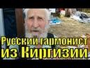 Русский гармонист из Киргизии Москвин Александр песни музыка ассорти