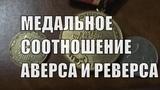 Что такое медальное соотношение аверса реверса в монетах Терминология нумизмата