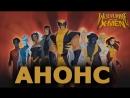 Росомаха и Люди Икс - Промо Для Группы S.H.I.E.L.D