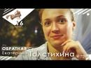Обратная связь | ТАНЦОР - Большой страны | Екатерина Толстихина - Тюмень 2018